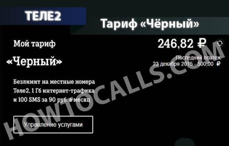tarif-black-tele2-2.jpg