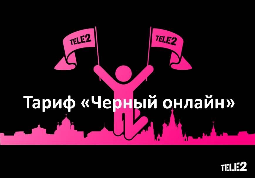 tele2-black-online.jpg