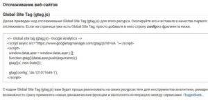 Код-Google-Analytics-для-сайта-300x147.jpg