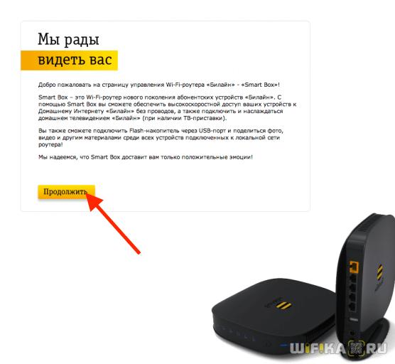 vhod-v-router-bilai-n.png