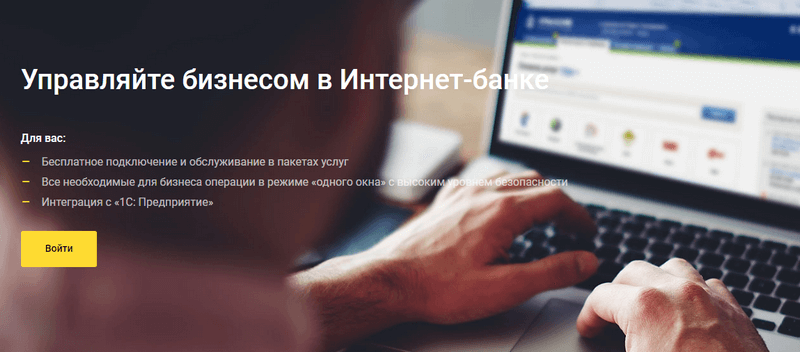 uralsib-biznes-onlayn-lichnyy-kabinet-1.png