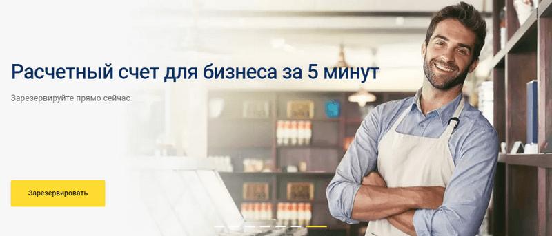 uralsib-biznes-onlayn-raschetnyy-schet-1.png