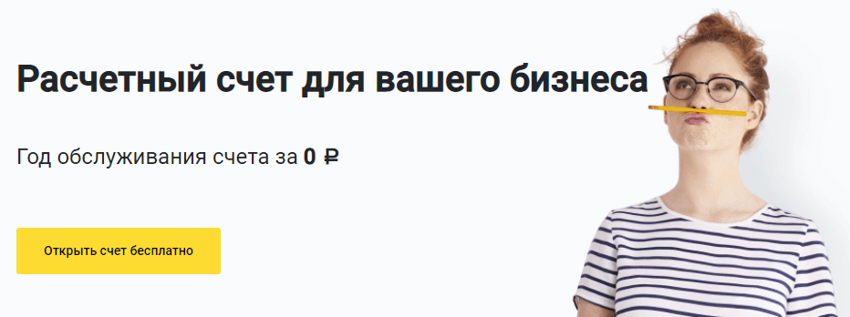 raschetnyy-schet-dlya-biznesa-uralsib-1.png