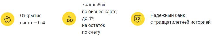 preimuschestva-rko-uralsib.png