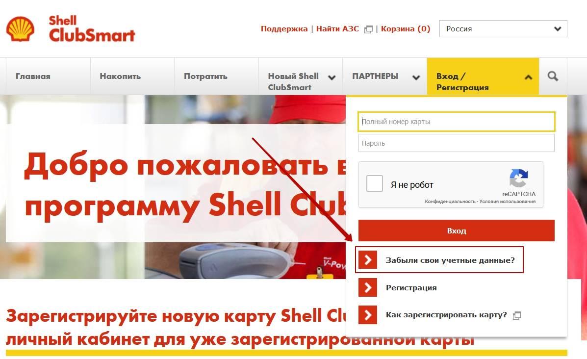Vosstanovlenie-parolya-ot-lichnogo-kabineta-SHell-Shell.jpg