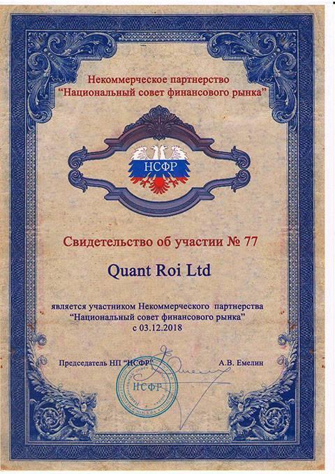 certificate_quant_roi_ltd_small.jpg