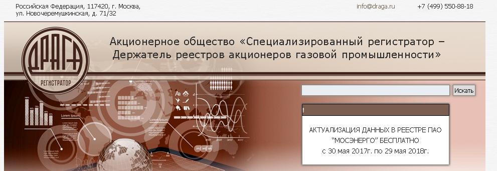 Akzii-Gazprom-5.png