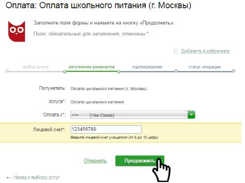 instrukcia-shkolnoe-pitanie4.png