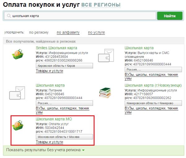 instrukcia-shkolnaya-karta2.png