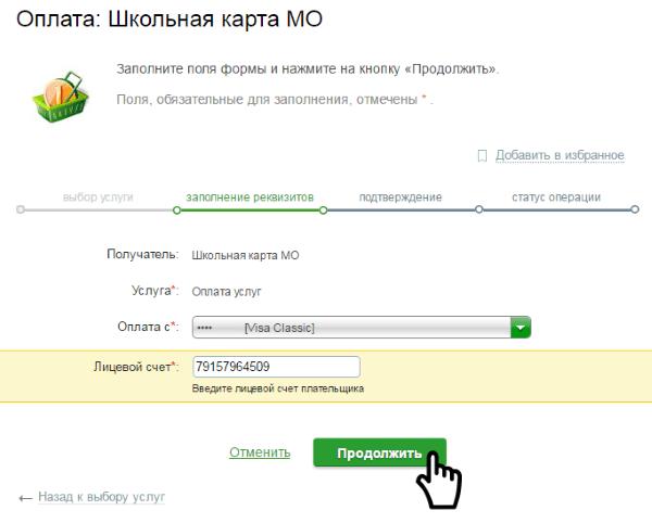 instrukcia-shkolnaya-karta3.png