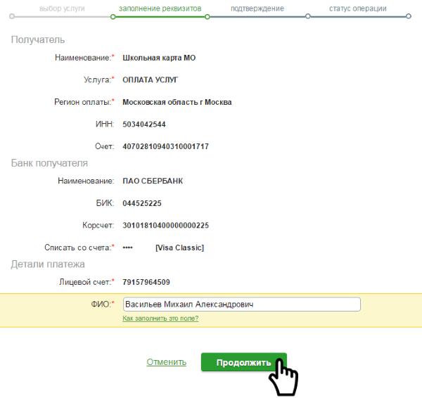 instrukcia-shkolnaya-karta4.png