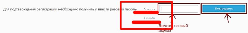 vremya-vvedeniya-razovogo-parolya-pri-registracii-v-l.png