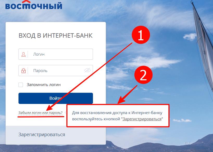 kak-vosstanovit-zabytyj-parol-ili-login-v-vostoch.png