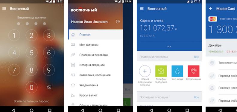 mobilnoe-prilozhenie-vostochnyj-mobajl-png.png