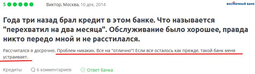 polozhitelnyj-otzyv-o-rabote-vostochnogo-ekspress-b.png