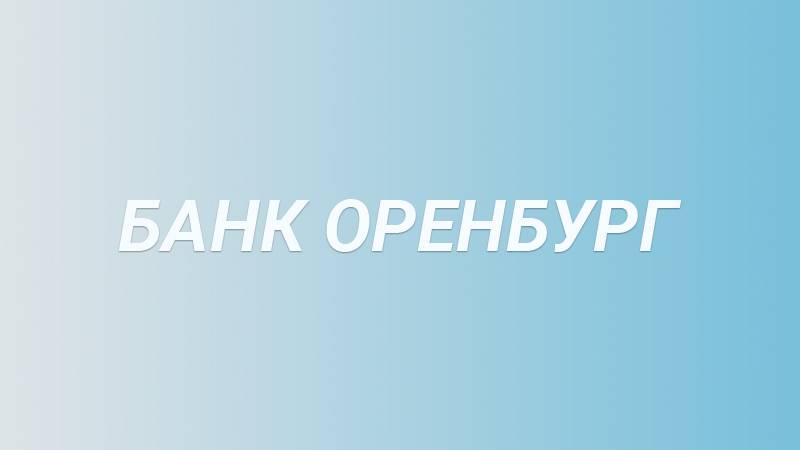 Bank-Orenburg.jpg