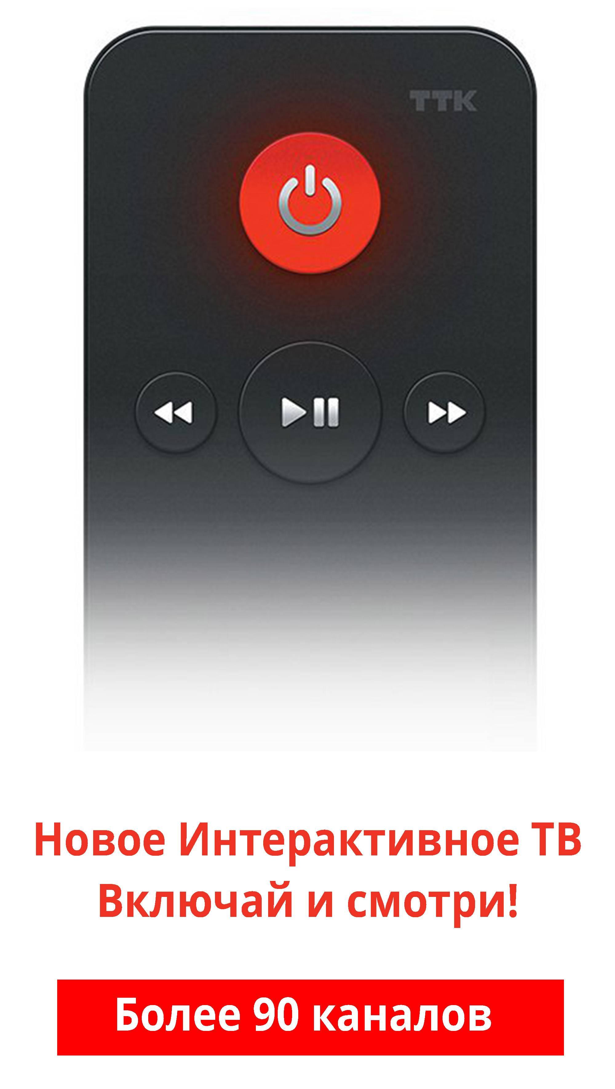 Вертикальный-Баннер-ТВ.jpg