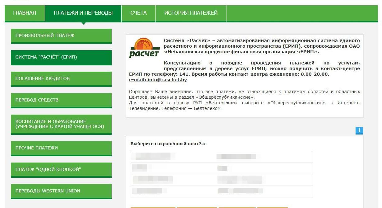 Сохраненные-платежи.png