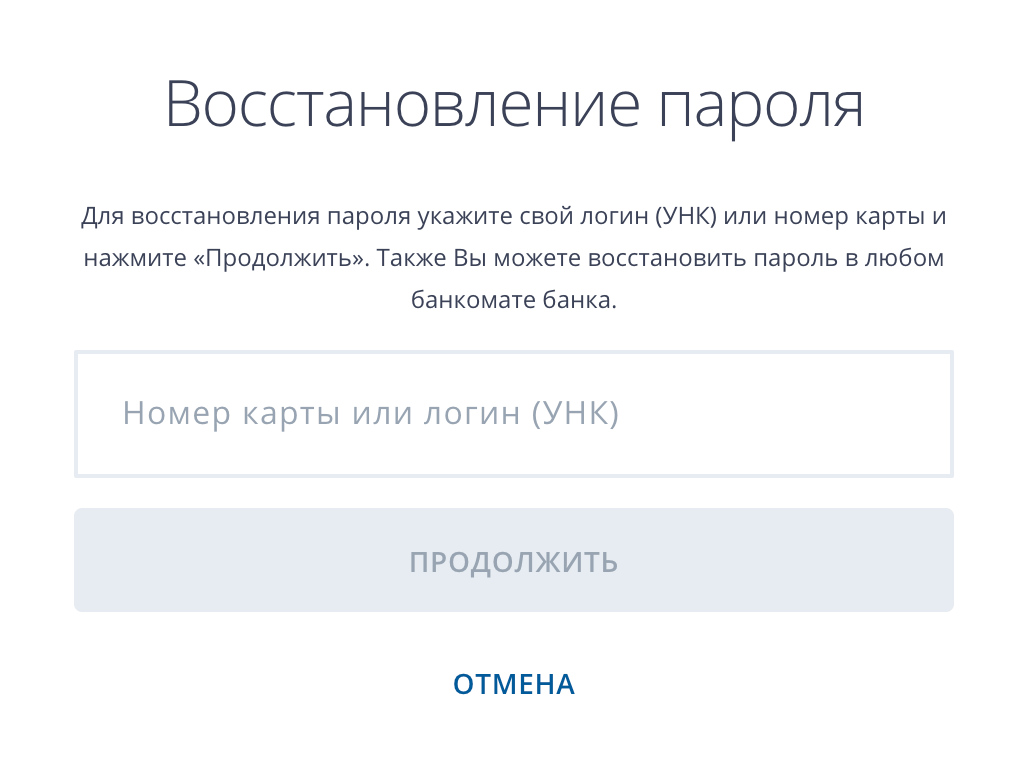 recovery-pass-vtb.png