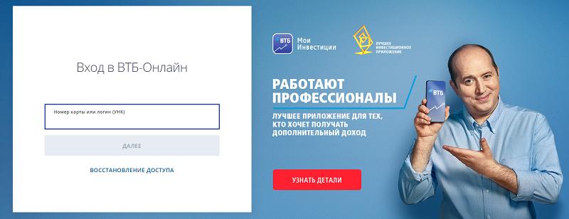 vhod-v-vtb-onlayn.png