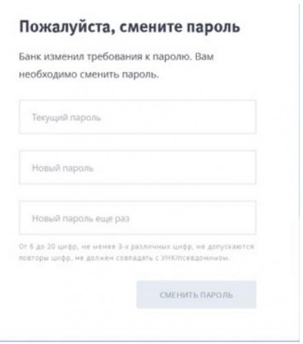 zapros-na-smenu-parolya-v-vtb.png
