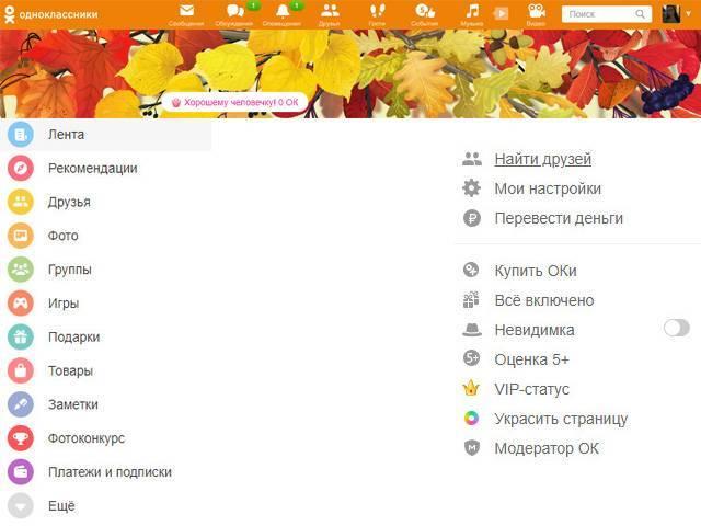 odnoklassniki-02.jpg