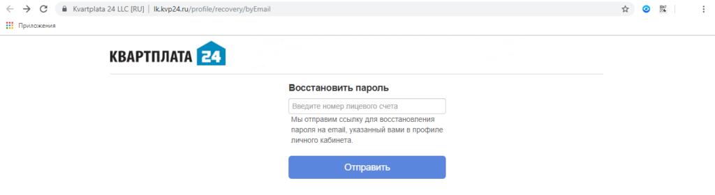 6-vosstanovlenie-parolya-skrin-2-1024x280.png