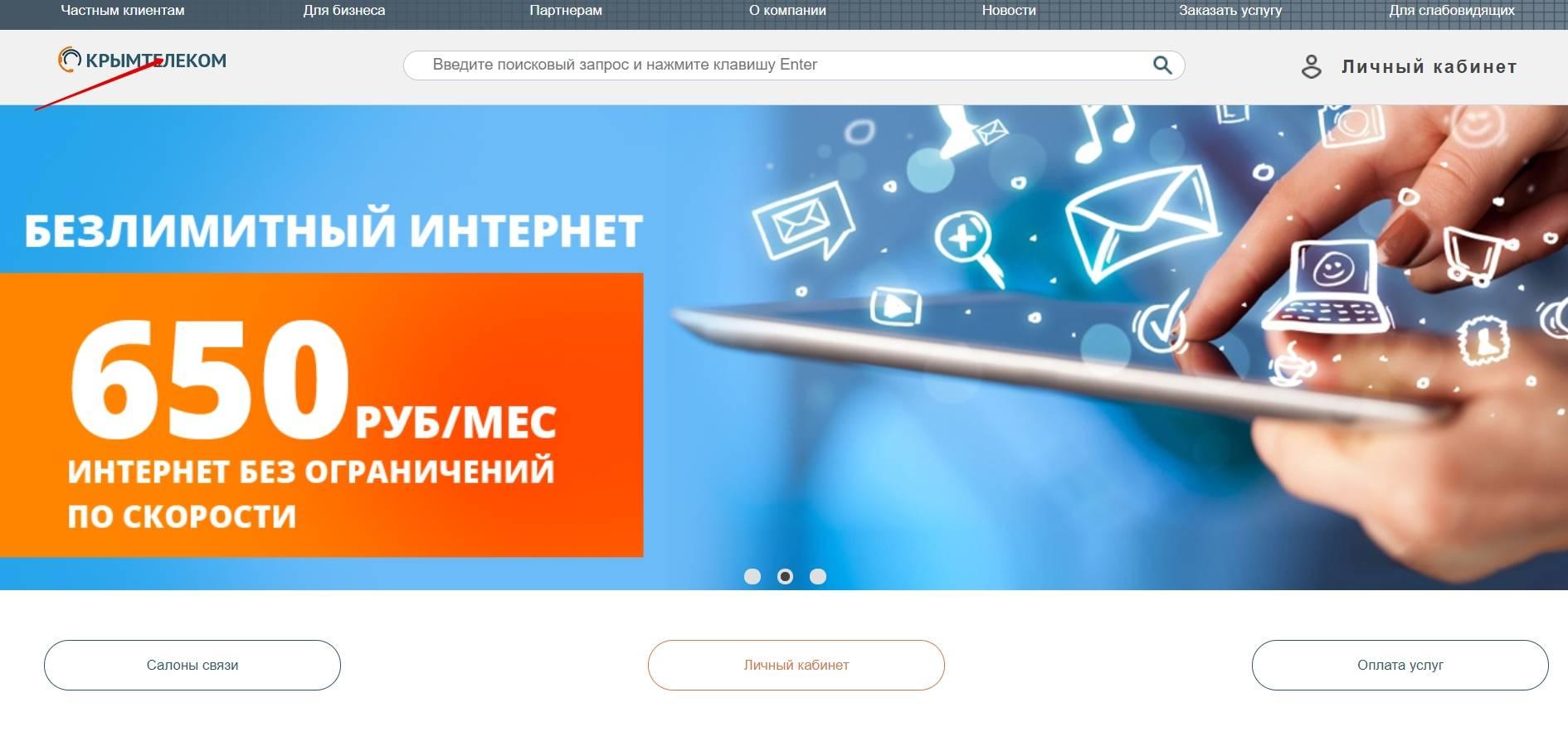 ГУП-РК-Крымтелеком-официальный-сайт.jpg