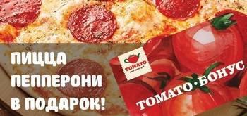 Karta-Tomato-Bonus.jpg