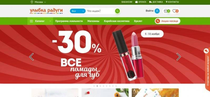 1541848860_r-ulybka_sayt.jpg