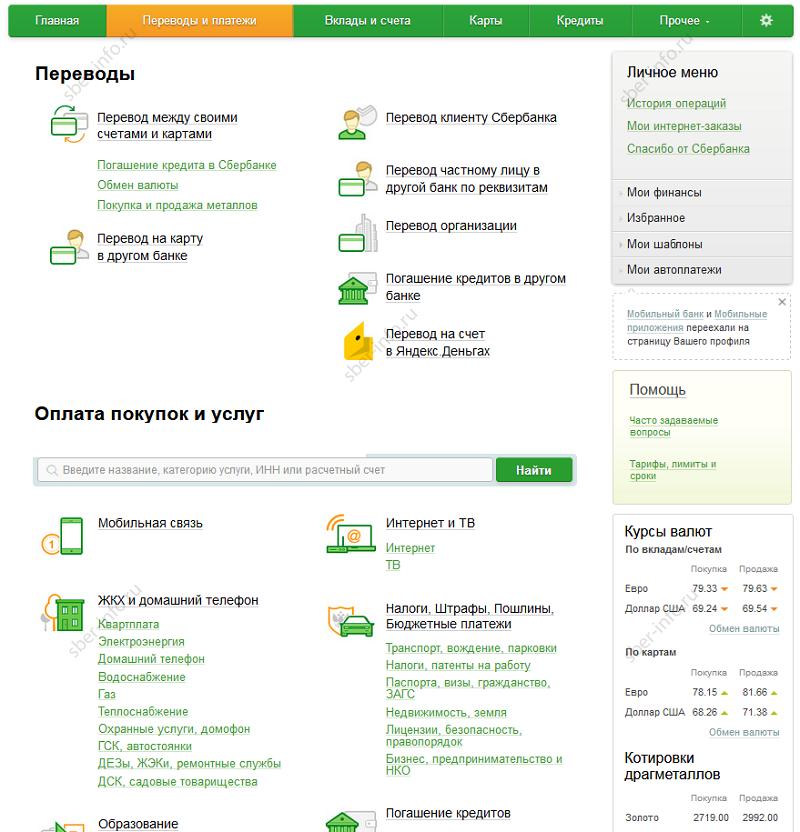 nalogi_sberbank_onlayn_perevodi_i_platejzi.png