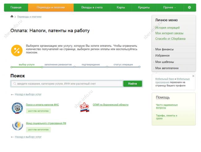 nalogi_sberbank_onlayn_oplata_nalogov_fns_3.png