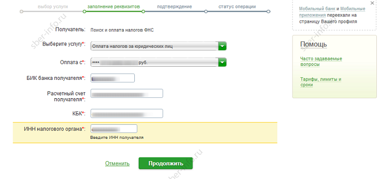 nalogi_sberbank_onlayn_oplata_nalogov_za_yuridicheskih_liz_5.png