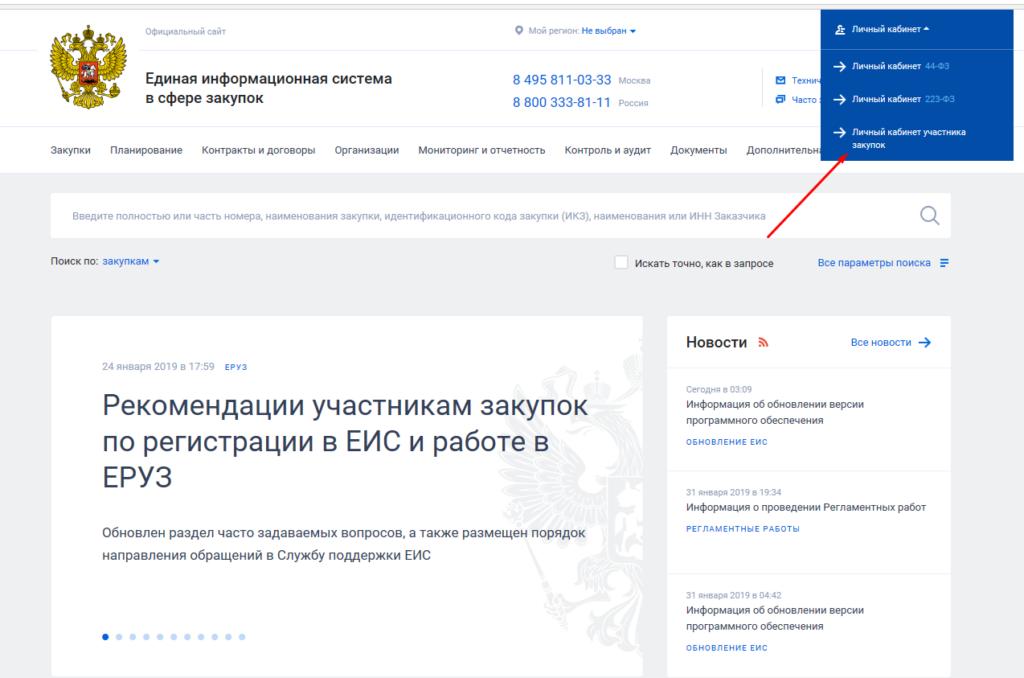 Доступ-к-личному-кабинету-zakupki.gov_.ru_-1024x678.png