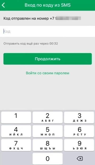 Vvod-koda-v-mobilnoe-prilozhenie.jpg