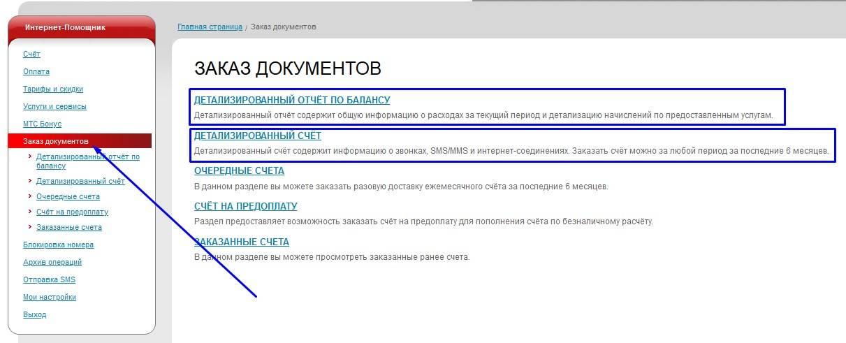 razdel-zakaz-dokumentov.jpg