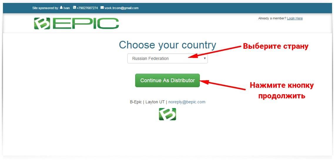 bepic-free-registration-step-1-min.jpg