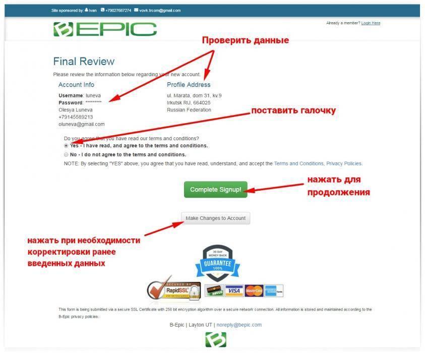bepic-free-registration-step-3-min.jpg