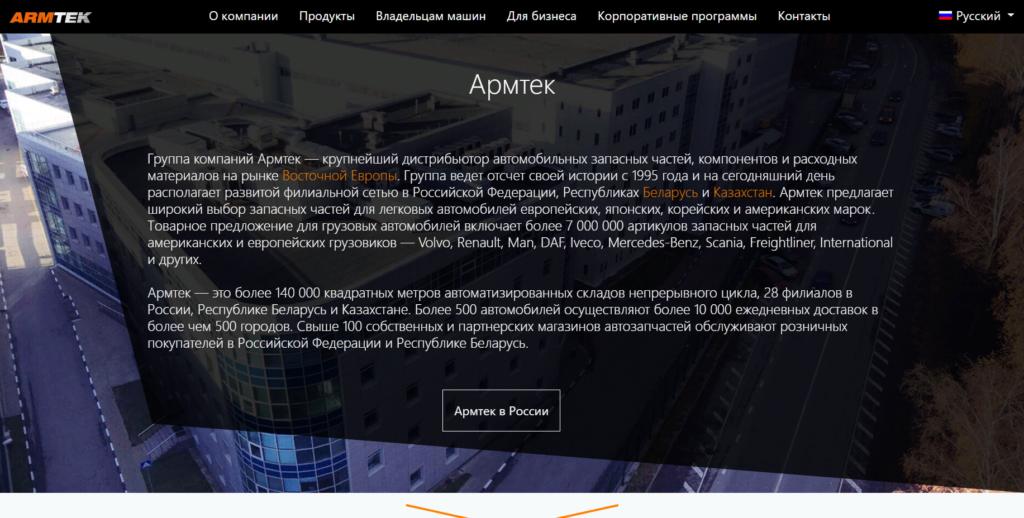 armtek-1024x518.png