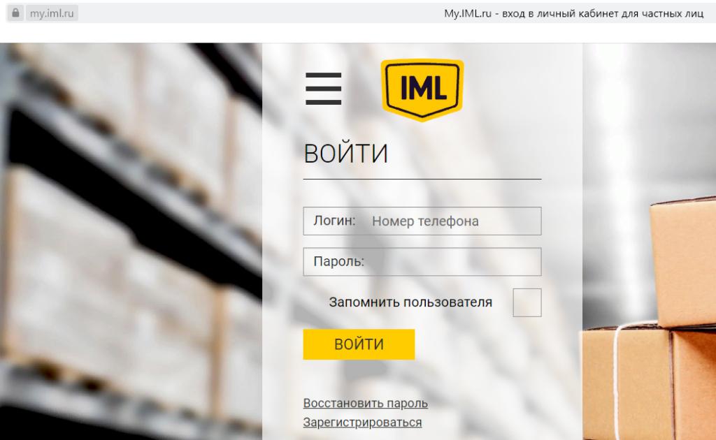 Prishla-SMS-ot-IML.ru-chto-delat1-1024x630.png