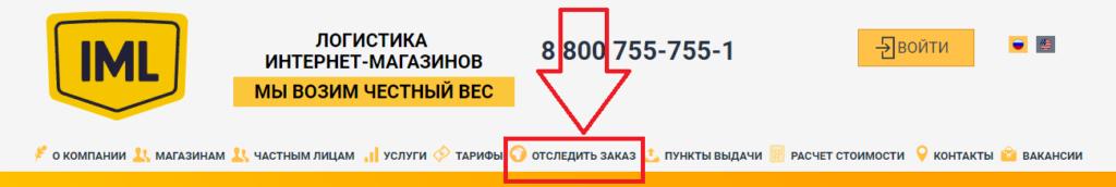 Prishla-SMS-ot-IML.ru-chto-delat3-1024x172.png