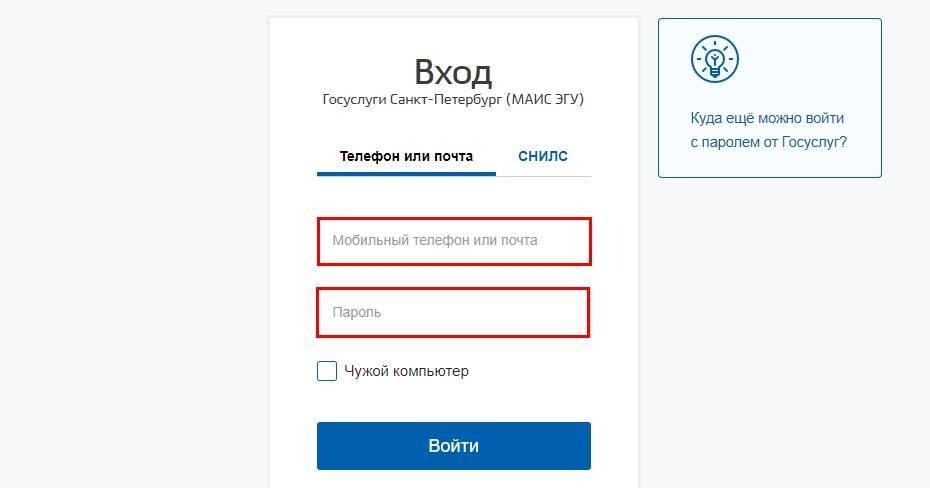 avtorizaciya-v-esia-gosuslugi.jpg