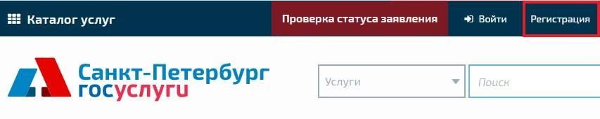 zaregistrirovatsya-v-lichnom-kabinete-mfc-sankt-peterburga.jpg