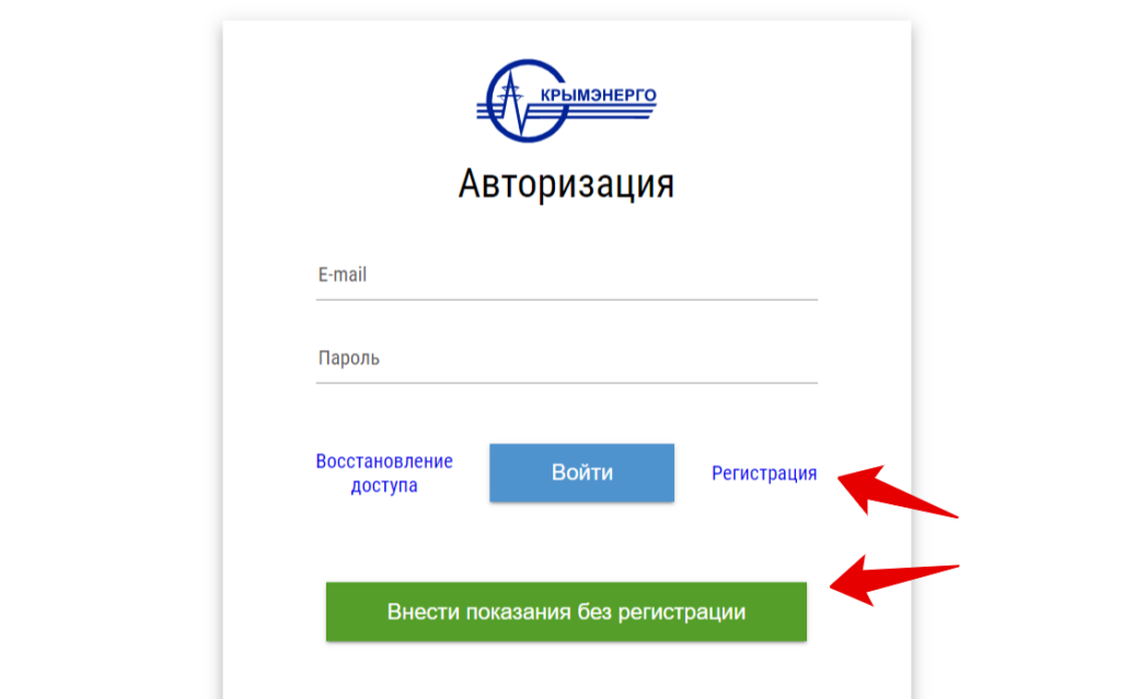 GUP-Krymenergo-registratsiya-1024x639.png