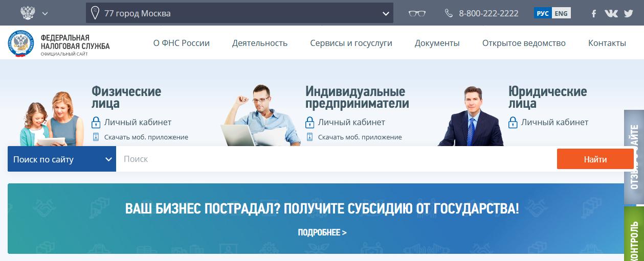 Screenshot_2020-06-07-Federalnaya-nalogovaya-sluzhba.png