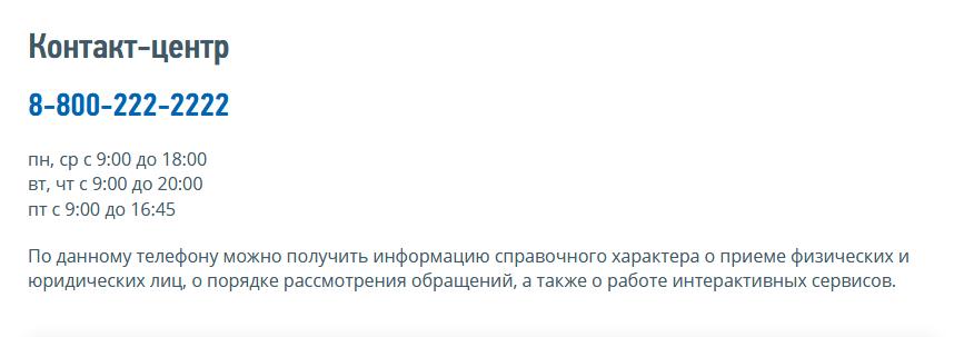 Screenshot_2020-06-07-Kontakty-i-obrashheniya-FNS-Rossii-77-gorod-Moskva.png