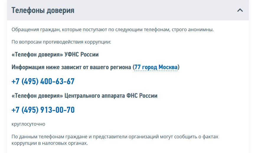 Screenshot_2020-06-07-Kontakty-i-obrashheniya-FNS-Rossii-77-gorod-Moskva1.png