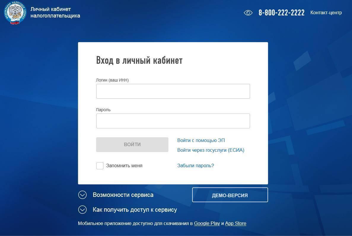 Screenshot_2020-06-07-Lichnyj-kabinet-nalogoplatelshhika-fizicheskogo-litsa.png