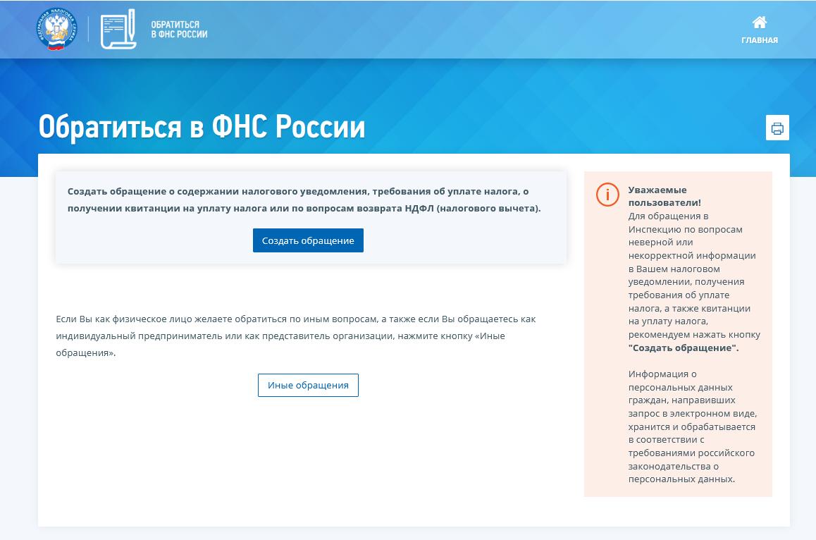 Screenshot_2020-06-07-Obratitsya-v-FNS-Rossii-FNS-Rossii-77-gorod-Moskva.png