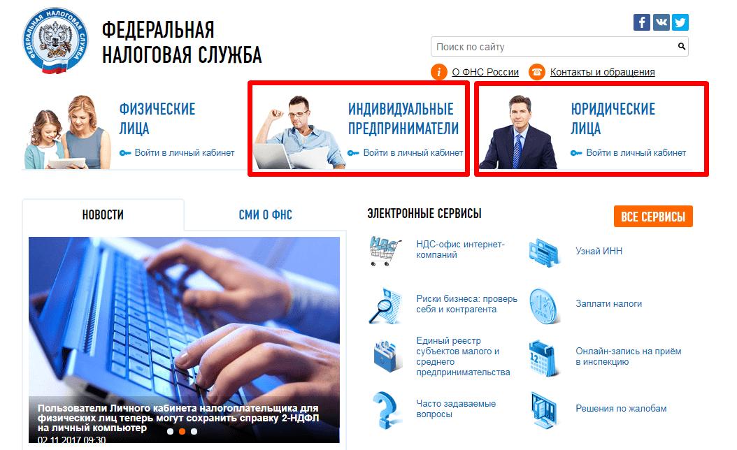 Рисунок-2.-Сайт-ФНС.-Источник-nalog.ru_.png